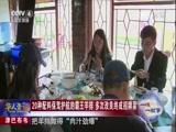 《华人世界》 20170814