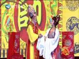 茶女皇后(4)斗阵来看戏 2017.08.15 - 厦门卫视 00:48:46