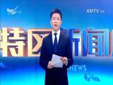 特区新闻广场 2017.8.17 - 厦门电视台 00:22:17