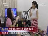 [华人世界]马来西亚:华裔女孩3年夺45冠 唱歌改善口吃