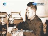 百年人文 老舍 两岸秘密档案 2017.08.17 - 厦门卫视 00:41:11