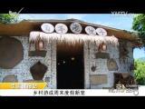 炫彩生活 2017.08.17 - 厦门电视台 00:09:20