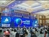 [视频]2017媒体融合发展论坛今天开幕