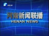 《河南新闻联播》 20170820
