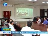 《河南新闻联播》 20170821
