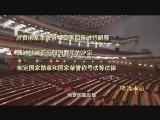 《法治中国》第二集 大智立法 精编版 00:04:01