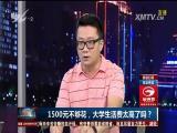 XMTV透_透TV 00:24:55