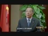 《法治中国》第四集 公正司法(上) 精编版 00:03:56