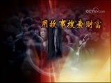 《经典财富故事》 网络生财李安平