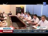 海西财经报道 2017.08.22 - 厦门电视台 00:08:32