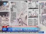 两岸新新闻 2017.8.23 - 厦门卫视 00:26:30