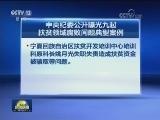 [视频]中央纪委公开曝光九起扶贫领域腐败问题典型案例