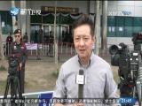 两岸新新闻 2017.8.25 - 厦门卫视 00:26:38