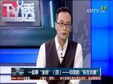 """一起聊""""金砖""""(四)——印度的""""东方元素"""" TV透 2017.8.25 - 厦门电视台 00:24:46"""