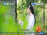 多情人间(1)斗阵来看戏 2017.08.25 - 厦门卫视 00:49:19