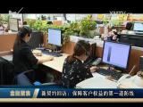 金融聚焦 2017.08.26 - 厦门电视台 00:10:01