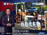 新闻斗阵讲 2017.8.31 - 厦门卫视 00:19:55