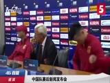 [国足]中国队赛后新闻发布会