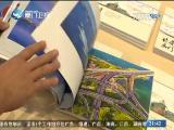 两岸新新闻 2017.9.2 - 厦门卫视 00:29:23