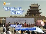 《丝路晚新闻》 20170902