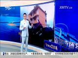厦视直播室 2017.9.8 - 厦门电视台 00:46:47