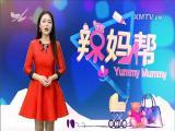 辣妈帮 2017.09.08 - 厦门电视台 00:19:43