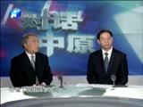 《对话中原》 20170910 十五分钟看懂河南改革