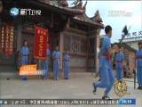 舞弄棒枪为传承 闽南通 2017.09.09 - 厦门卫视 00:24:14
