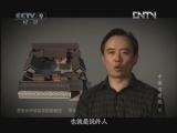 《时代写真》 20120421 中国古建筑 第六集 庭院深深