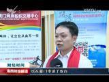 海西财经报道 2017.09.08 - 厦门电视台 00:09:28