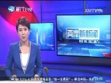 两岸新新闻 2017.9.11 - 厦门卫视 00:27:39