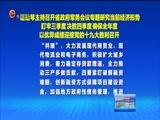 《贵州新闻联播》 20170912