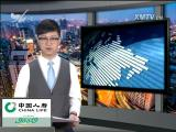 海西财经报道 2017.09.12 - 厦门电视台 00:09:21