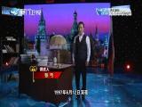 俄罗斯复兴者 铁汉普京 两岸秘密档案 2017.09.12 - 厦门卫视 00:40:57
