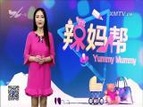 辣妈帮 2017.09.13 - 厦门电视台 00:19:08
