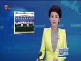 《贵州新闻联播》 20170914