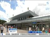 特区新闻广场 2017.09.14 - 厦门电视台 00:22:23