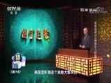 《百家讲坛》 20170914 国宝迷踪15 《虢国夫人游春图》之谜