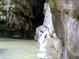 奇石怪象·能救命的玲珑石(上) 00:24:50