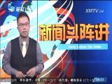 新闻斗阵讲 2017.9.15 - 厦门卫视 00:24:44