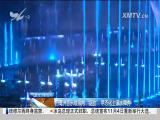 特区新闻广场 2017.09.17 - 厦门电视台 00:22:33