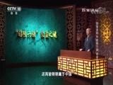 """国宝迷踪18 """"昭陵六骏""""被盗之谜 百家讲坛 2017.09.17 - 中央电视台 00:37:14"""
