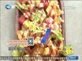 闽南吃透透·舌尖之旅2 闽南通 2017.09.17 - 厦门卫视 00:24:39