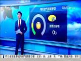 特区新闻广场 2017.9.18 - 厦门电视台 00:22:52