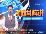 新闻斗阵讲 2017.9.18 - 厦门卫视 00:24:22