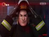 《走近中国消防》 20170918 危险的电动车火灾