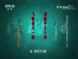 国宝迷踪19 《韩熙载夜宴图》之谜 百家讲坛 2017.09.18 - 中央电视台 00:37:47