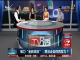"""借力""""金砖效应"""",厦洽会如何再发力? TV透 2017.9.5 - 厦门电视台 00:25:03"""