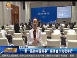 《甘肃新闻》 20170919