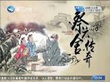 民间传说·蔡六舍传奇(二) 斗阵来讲古 2017.09.19 - 厦门卫视 00:29:56